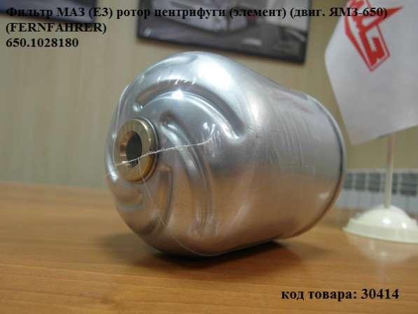Фильтр МАЗ (Е3) ротор центрифуги (элемент) (двиг. ЯМЗ-650)