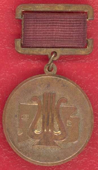 Знак За достижения Министерство культуры СССР