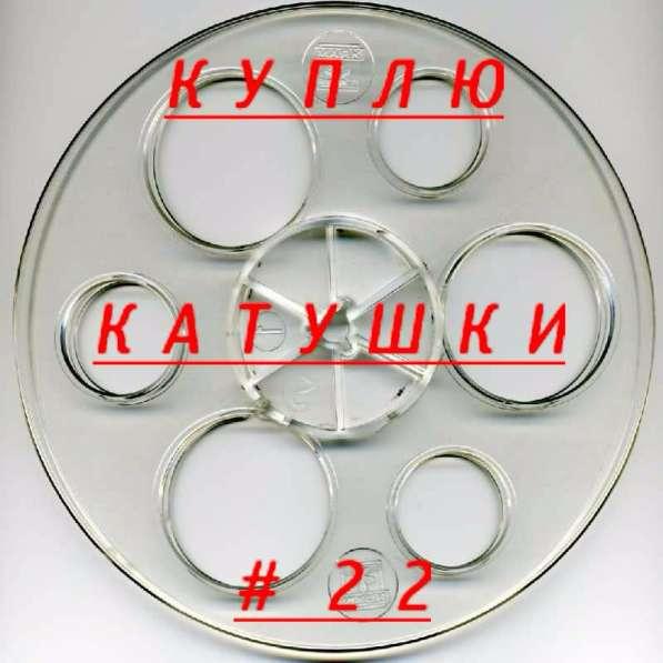 Магнитофонные катушки № 22