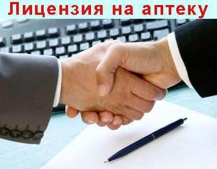Лицензия на аптеку (по Украине)