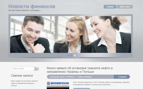 Готовый сайт - заработок в Красноярске фото 7