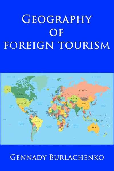 О развитии зарубежного туризма