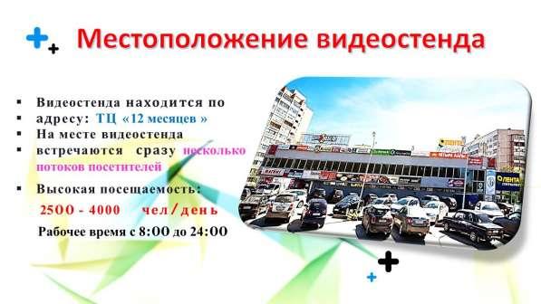 Рекламный бизнес - трансляция рекламных роликов Обнинск в Обнинске фото 3