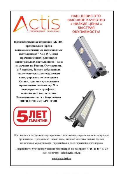 Светодиодное освещение ACTIS