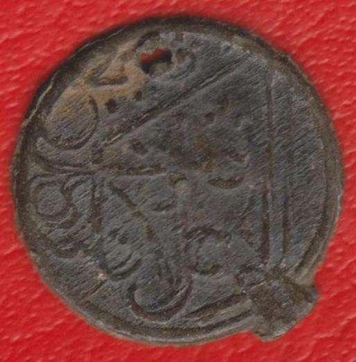 Султанат Палембанг Суматра Индонезия питис XVIII в. №1
