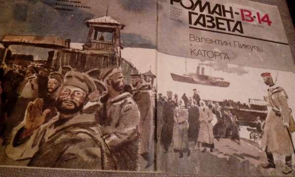 "РГ Валентин Пикуль ""Каторга"" в Самаре"