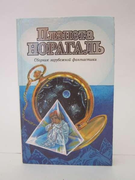Продажа книг. Фантастика. Различные авторы в Санкт-Петербурге фото 9