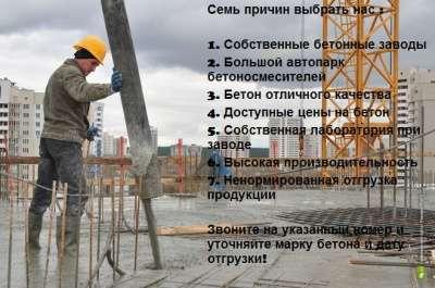 Купить бетон всех марок в г. Щелково