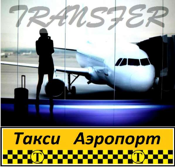 Трансфер такси Аэропорт- отель