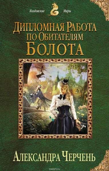 """Книга А. Черчень """"Дипломная работа по обитателям болота"""""""