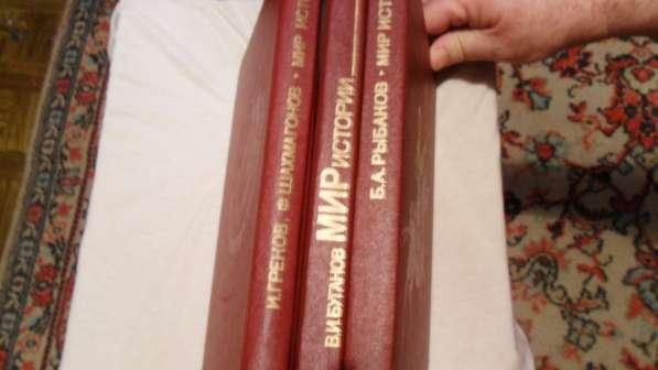 Мир истории в 3-х томах