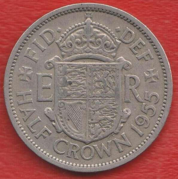 Великобритания Англия 1/2 кроны 1955 г. Елизавета II полкрон
