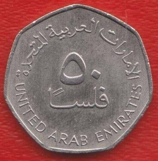 Объединенные Арабские Эмираты ОАЭ 50 филс 1998 г.