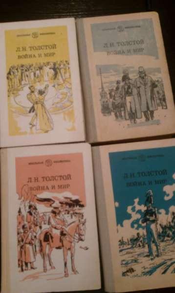 """Л. Н. Толстой """"Война и мир"""", в четырех томах."""