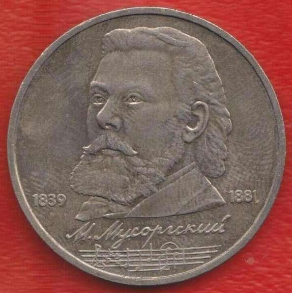 СССР 1 рубль 1989 г. Мусоргский