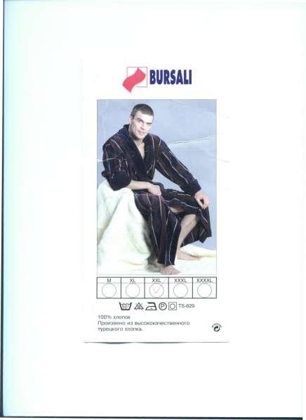 Мужской халат - продам
