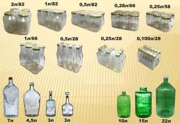 Купить банки, бутылки, бутыли для брожения