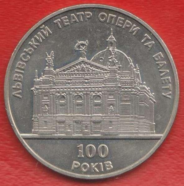 Украина 5 гривен 2000 г. 100 лет Львов театр