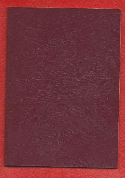 Афганистан документ удостоверение к ордену с печатью №1 в Орле фото 4