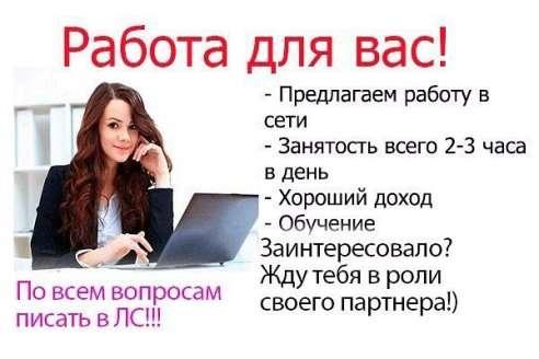 Сотрудник в интернет-магазин (удалённо)
