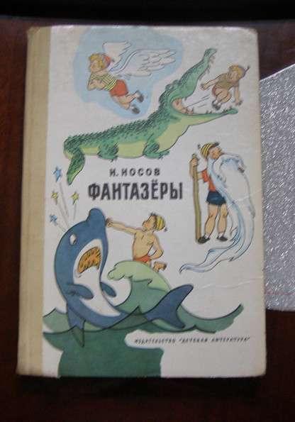 1977 Носов Фантазеры худ. Вальк, Семенов