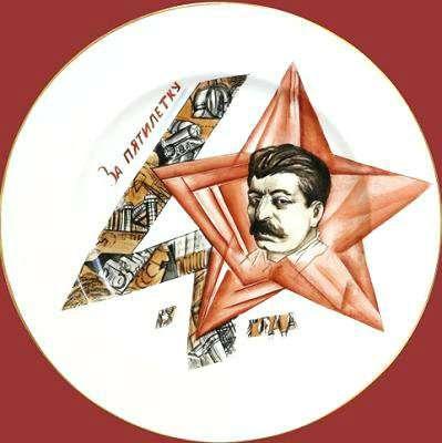 Куплю Куплю посуду с советской символикой, ваз