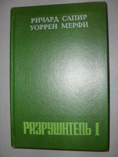 Книга Разрушитель I. Ричард Сэпир, Уоррен Мерфи