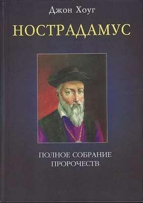 Все пророчества Нострадамуса