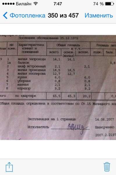 2 ком. в 3 ком. кв, м. Теплый стан, ул. Ген. Тюленева, д. 31