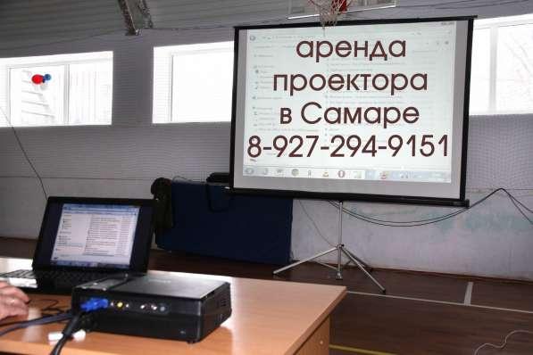 Проектор, экран в аренду