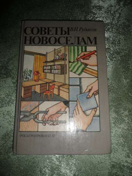 Книга -Cоветы новосёлам. 1989 год