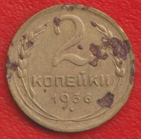 СССР 2 копейки 1936 г.