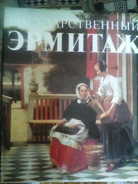 """Книга """"Государственный Эрмитаж в С-Питербурге"""""""