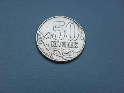 Монета 50 Копеек 2012 год ММД Россия