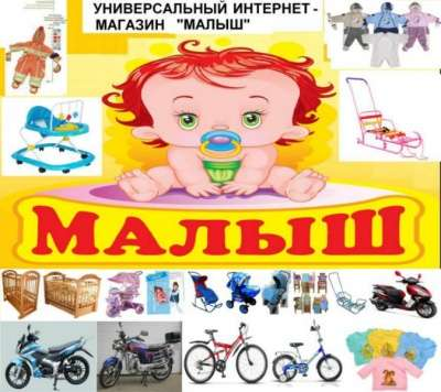 Предложение: Универсальный МАГАЗИН МАЛЫШ г. Кинель ДОС