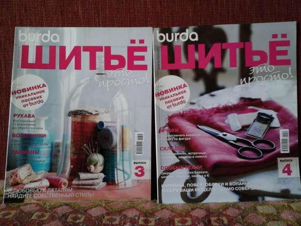 Журнал - пособие