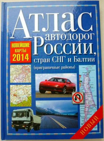 Атлас автодорог России, стран снг и Балтии