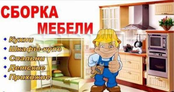 Сборка и разборка корпусной мебели, ремонт
