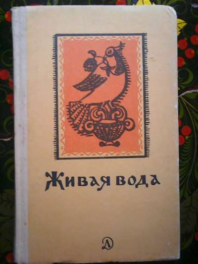 Книга -Живая вода. Сборник русских наро