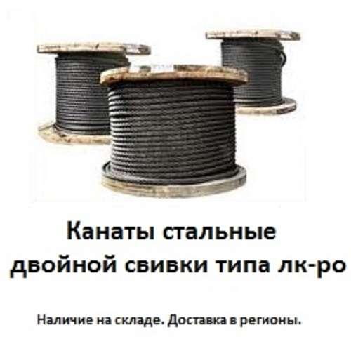 Канат стальной двойной свивки типа лк-ро
