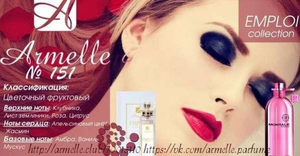 Элитная парфюмерия! в Челябинске фото 4