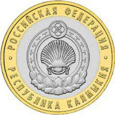 Монета 10 Рублей 2009 год Республика Калмыкия ММД Россия