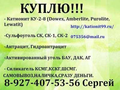 Куплю Катионит КУ-2-8,КУ-2-8чс,сот 89274075356 Катионит Смола