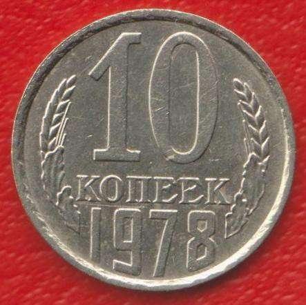 СССР 10 копеек 1978 г