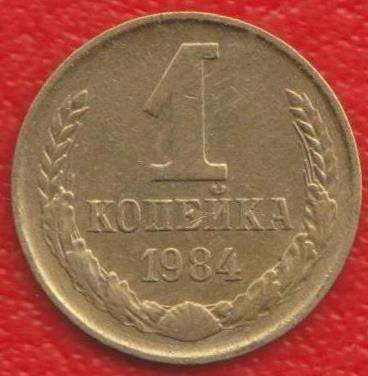 СССР 1 копейка 1984 г.