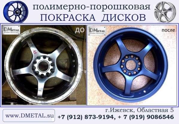 Профессиональная окраска дисков
