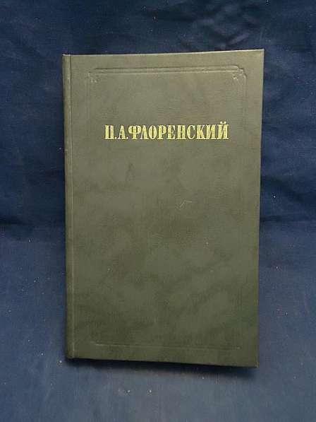 Флоренский П. А. Т2