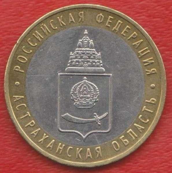 10 рублей 2008 ММД Астраханская область