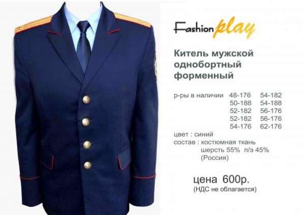 Китель форменный, куртка форменная
