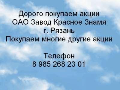 Куплю Дорого покупаем акции ОАО Завод «Красное